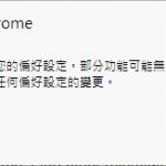 """小心""""舊版""""的CCleaner把你的Chrome弄壞掉"""