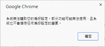 chrome_error
