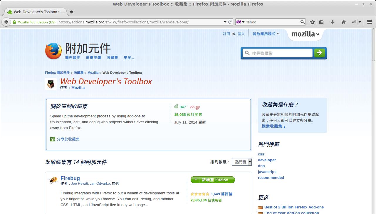 Firefox-WebDeveloper's Toolbox