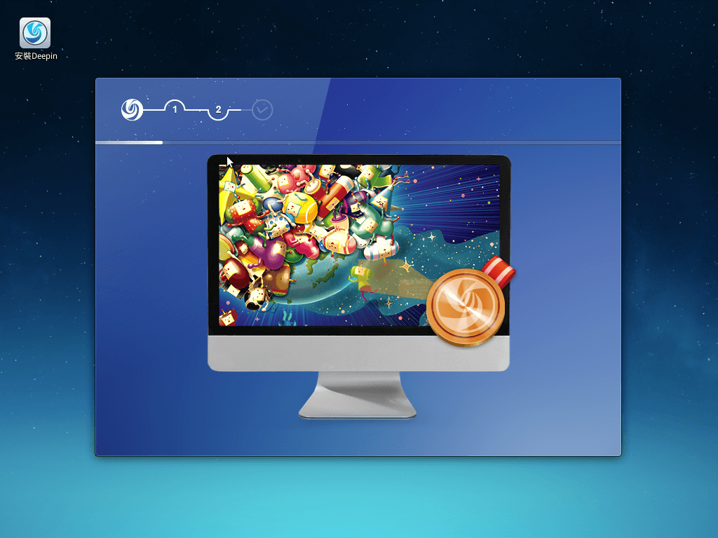 deepin_install_screenshot 10