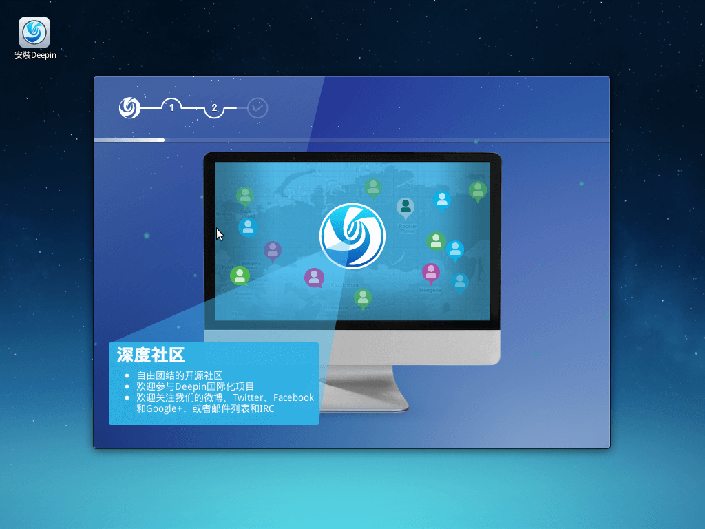 deepin_install_screenshot 11