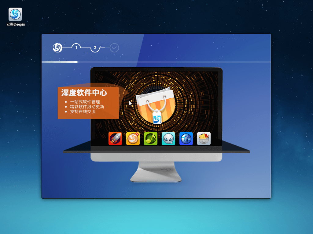deepin_install_screenshot 12