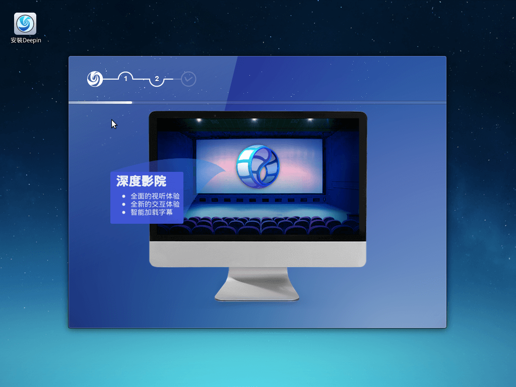 deepin_install_screenshot 13