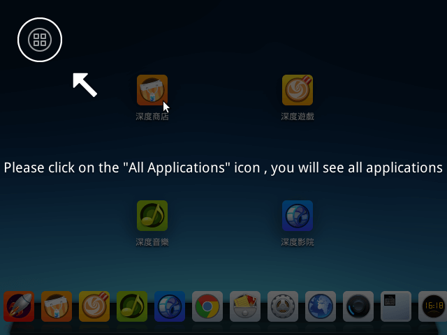 deepin_install_screenshot 19