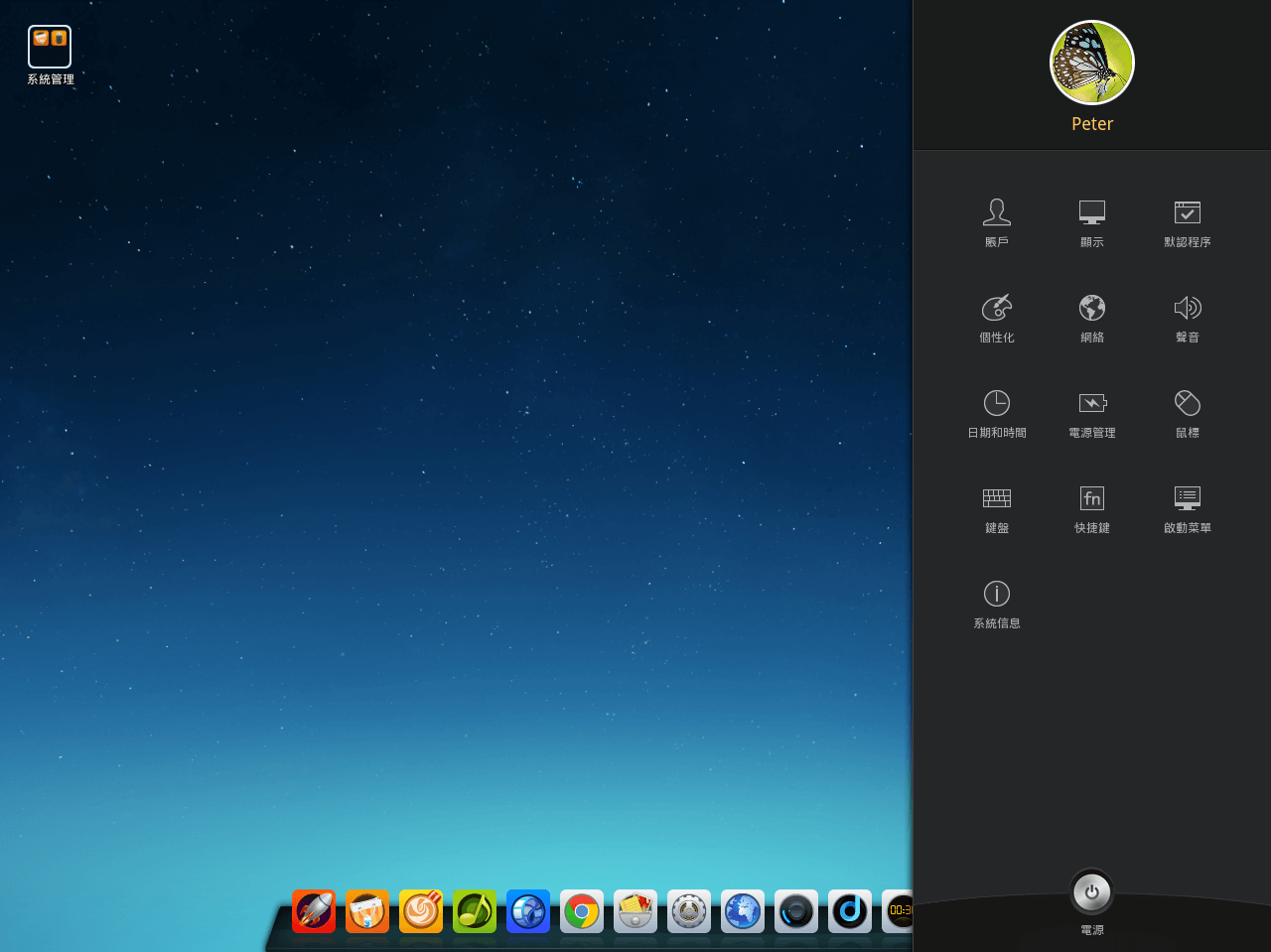 deepin_install_screenshot 22