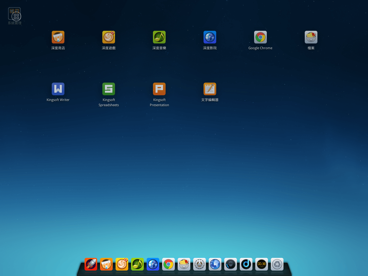 deepin_install_screenshot 23