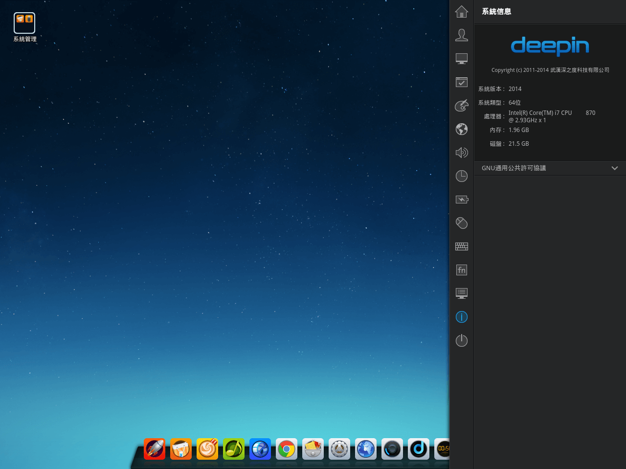 deepin_install_screenshot 24
