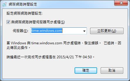 windowsNtp