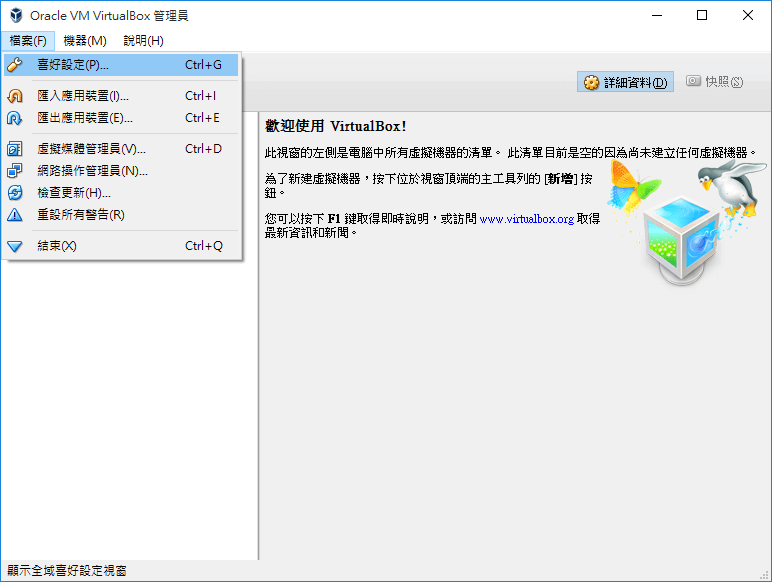 virtualbox.5.0_menu_1