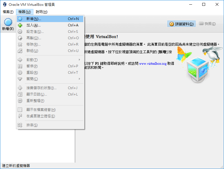 virtualbox.5.0_menu_2