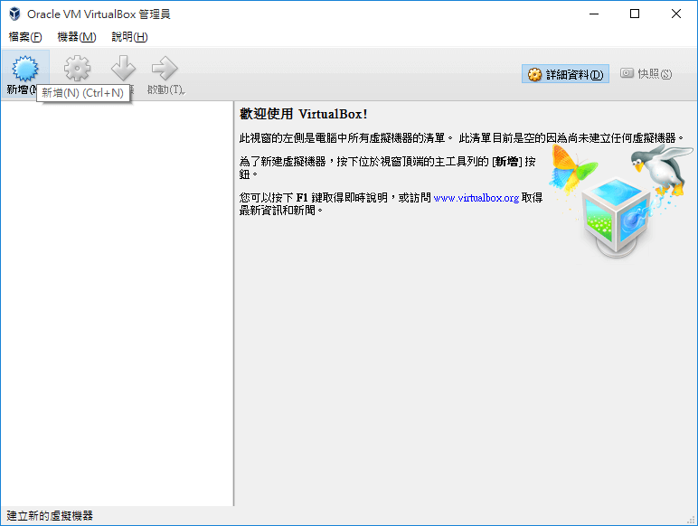 virtualbox_5.0_create_vm