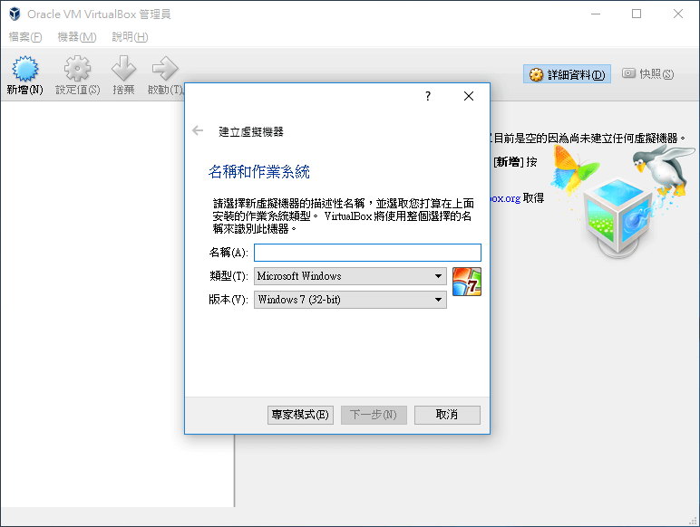 virtualbox_5.0_create_vm_name_os