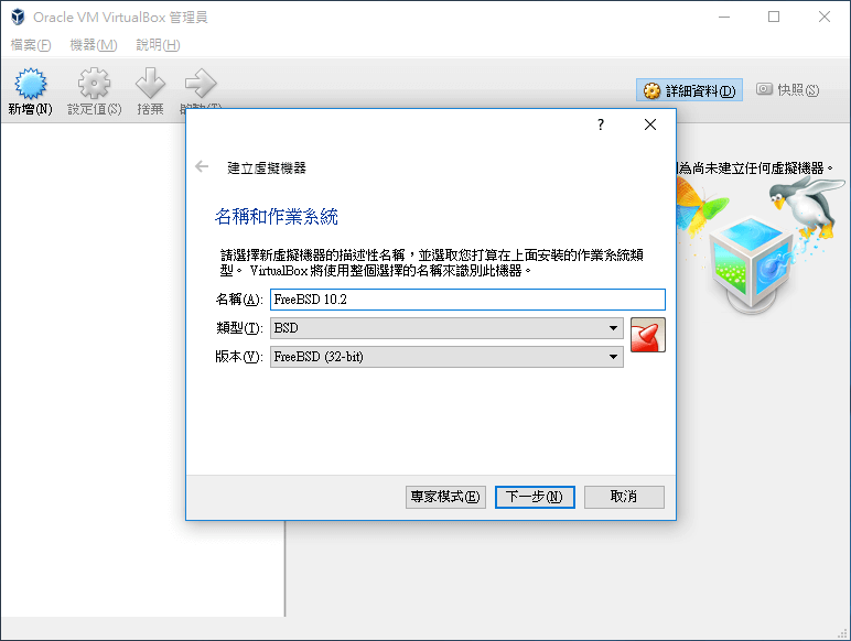 virtualbox_5.0_create_vm_name_os_2