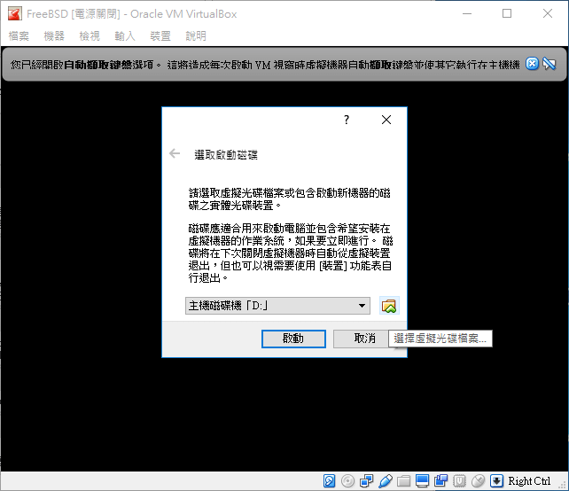 virtualbox_vm_start_first_time_insert_cd