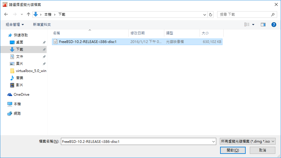virtualbox_vm_start_first_time_insert_cd_2