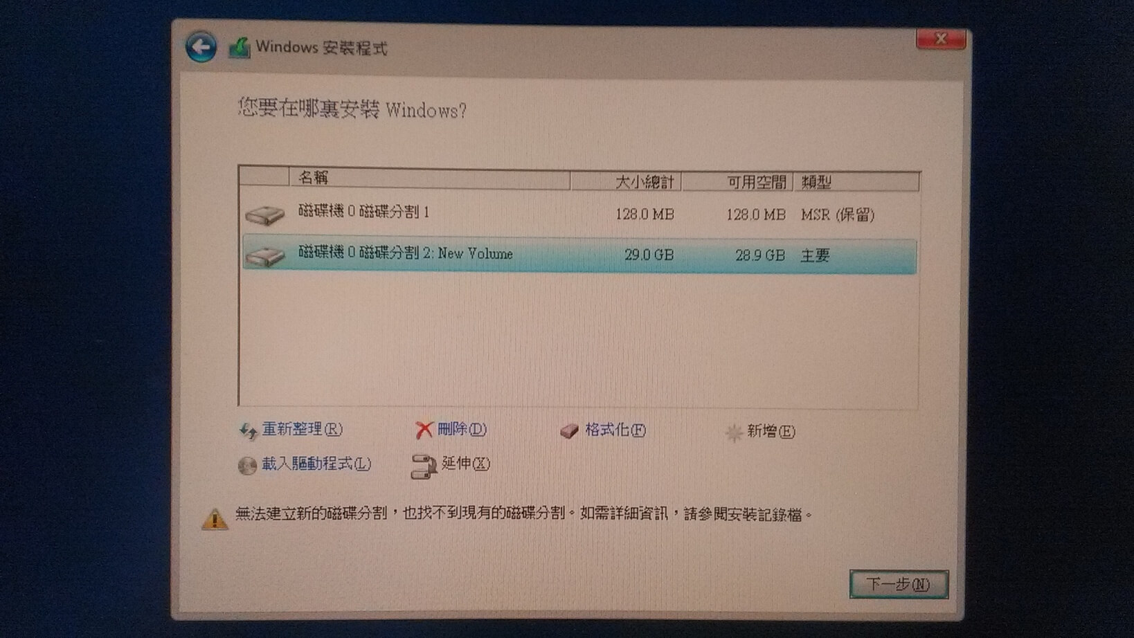up-win10-partition-2-jpg