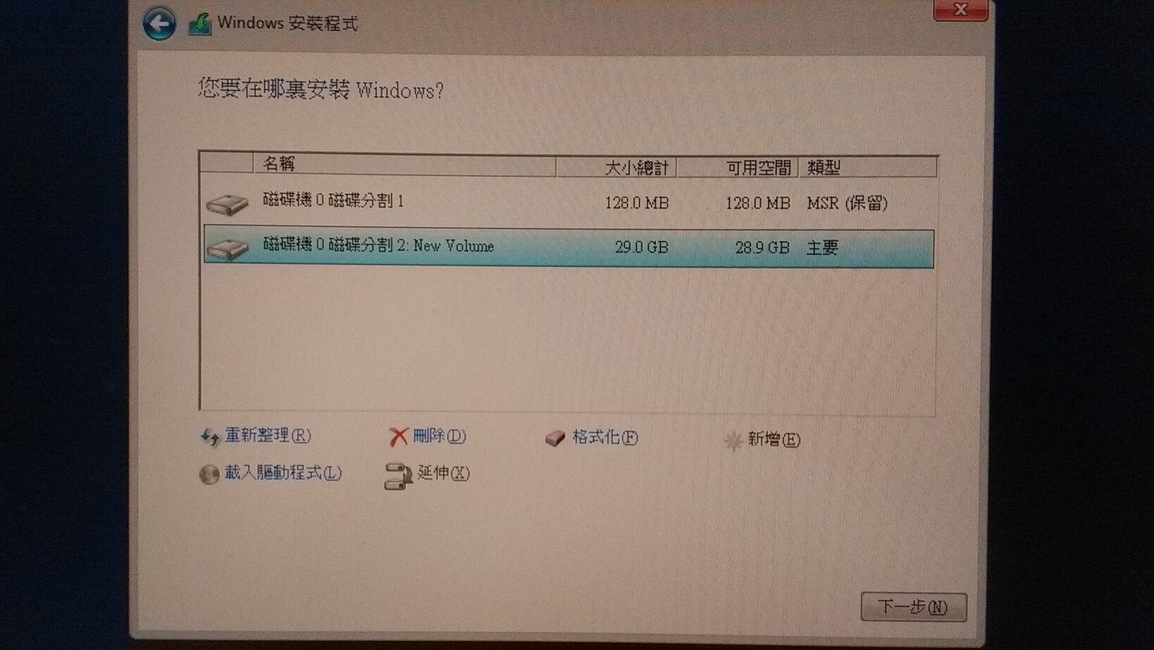 up-win10-partition
